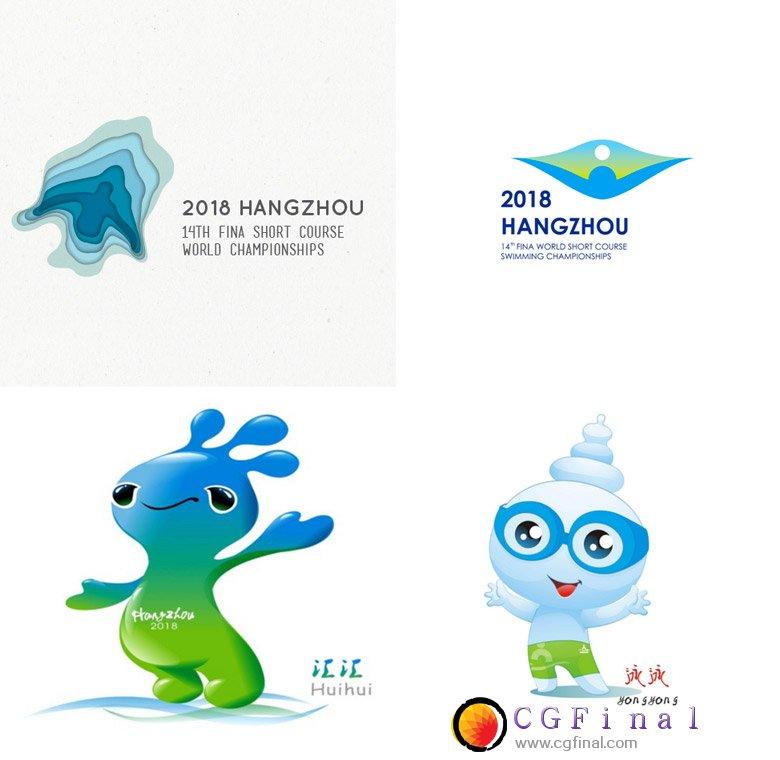 2018世界短池游泳锦标赛会徽、吉祥物发布
