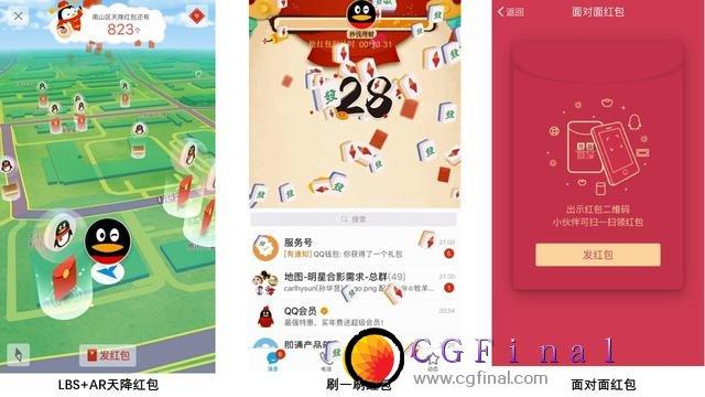 """终极CGFinalQQ公布""""LBS+AR天降红包""""三大玩法 小年夜开始将派发2.5亿现金"""
