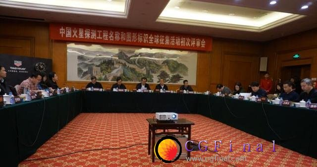 中国火星探测工程名称和图形标识全球征集活动进入评审、网络投票阶段