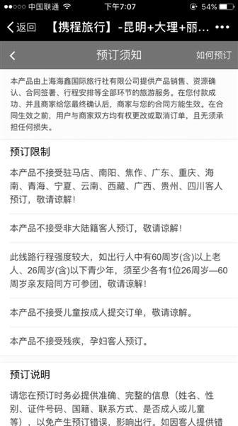 携程上云南游商户被整改:公然称不接受河南人