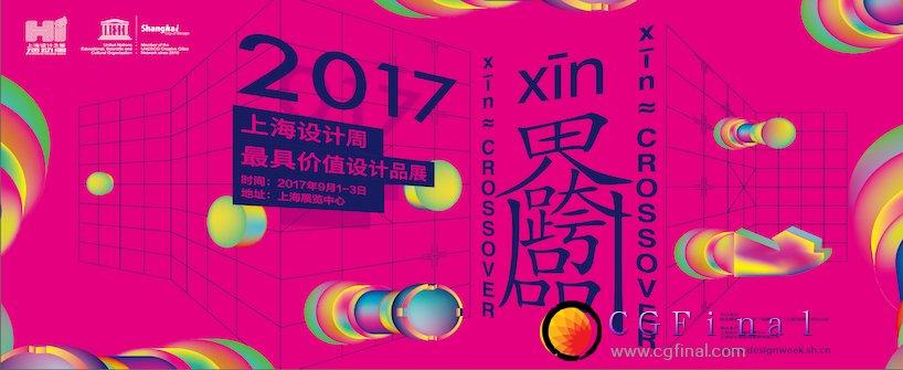 2017上海设计周9月1日揭幕
