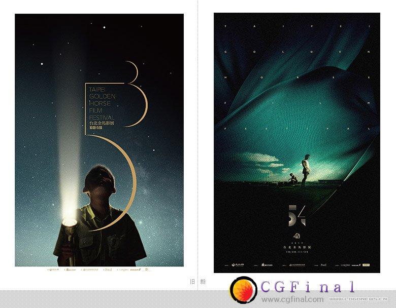 第 54 届金马奖主视觉 LOGO 以及海报设计出炉