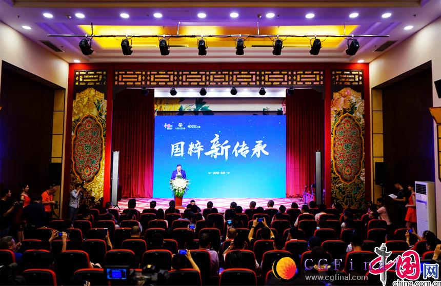 中国互联网新闻中心与国家京剧院战略合作 助推京剧艺术创新发展